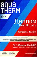 Компания Теплотема принимала участие в престижной выставка Aqutherm 15-15 мая 2015 г.