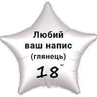 """Надпись из оракала на фольгированный шар 18"""" (глянец)"""