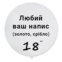 """Надпись из оракала на латексный шар 18"""" (металлик)"""