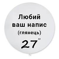 """Надпись из оракала на латексный шар 27"""" и 36"""" (глянец)"""