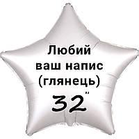 """Надпись из оракала на фольгированный шар 32"""" 36"""" (глянец)"""