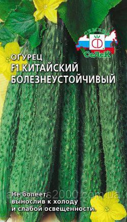 Огурец  Китайский Болезнеустойчивый F1 0,2 г - Агроплюс2000 в Харькове