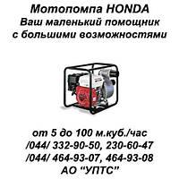 Мотопомпа бензиновая Honda 5-100 м. куб./час
