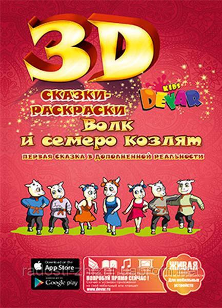 3d живая сказка раскраска волк и семеро козлят Devar Kids