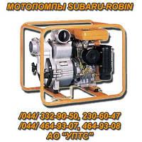 Мотопомпа бензиновая Robin Subaru 5-120 м. куб./час