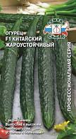 Семена Огурец Китайский жароустойчивый F1,  0,2 грамма Седек