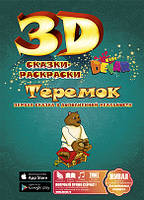 "3D сказка - раскраска ""Теремок"" Devar Kids"