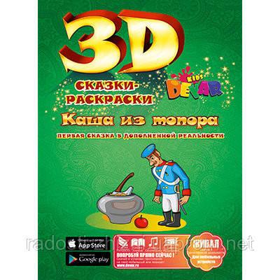 "3D Живая сказка раскраска ""Каша из топора"" Devar Kids"