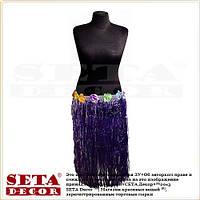 """Фиолетовая юбка """"Хула"""" гавайская длинная  80 см."""