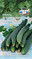 Семена Огурец Китайский фермерский F1,  0,2 грамма Седек