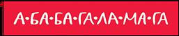 Видавництво Абабагаламага