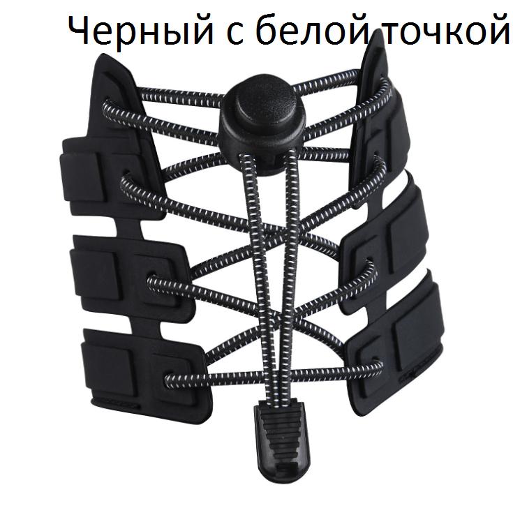 Эластичные шнурки для обуви с фиксатором. Регулируемые резиновые шнурки. Цвет черный с белой точкой