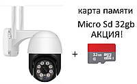 Уличная поворотная IP WiFi камера Besder 5MP 2592x1944px A8 iCSee +карта памяти в подарок