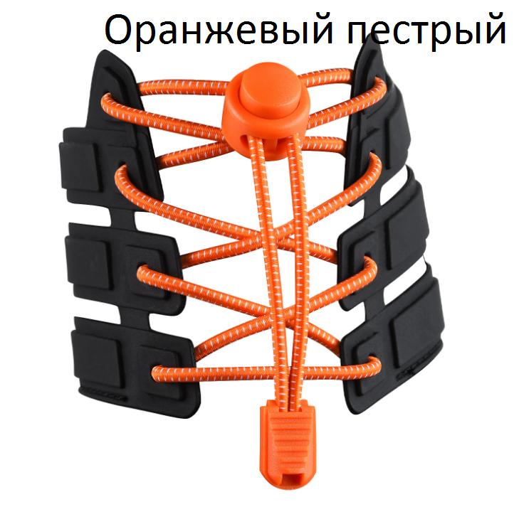 Эластичные силиконовые шнурки. Резиновые шнурки для обуви: кроссовок, туфлей, ботинок. Цвет оранжевый с точкой