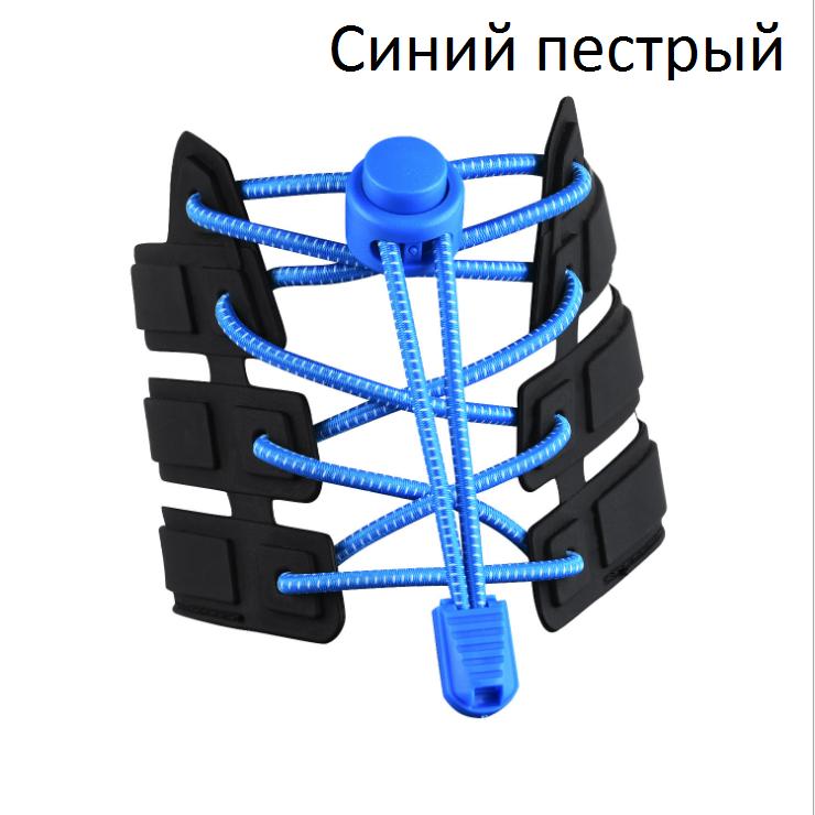 Регулируемые эластичные шнурки с фиксатором.Резиновые шнурки для обуви: кроссовок, ботинок. Цвет синий пестрый