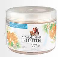 Скраб для тела «Антицеллюлитный» на основе морской соли Домашние рецепты,500 мл