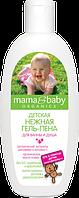Детская нежная гель-пена для ванны и душа Mama&Baby Organics, 300 мл