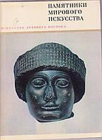 Памятники мирового искусства. Искусство древнего востока