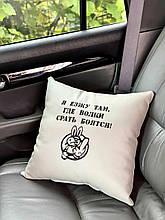 """Автомобільна подушка прикол з вишивкою """"Я їжджу там, де вовки..."""""""