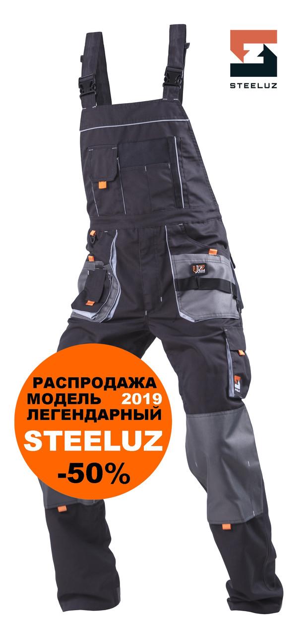 Напівкомбінезон робочий SteelUZ з світло-сірою обробкою, модель 2019, зріст 180-190см