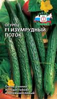 Семена Огурец Изумрудный поток F1,  0,2 грамма Седек