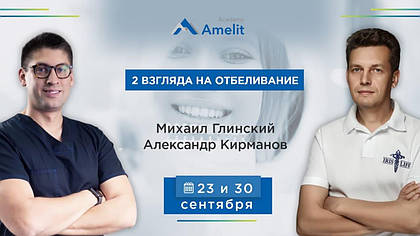 Серія вебінарів Михайла Глинського та Олександра Кірманова по відбілюванню