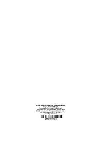 CMR (100л.) Международная ТТН, б / нум, фото 2