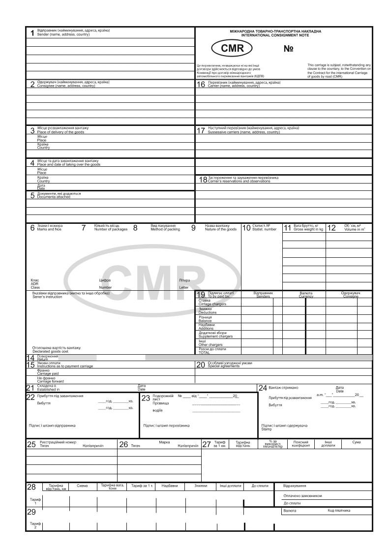 CMR (100л.) Международная ТТН, б / нум