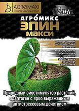 Епін максі 2 мл Агромікс