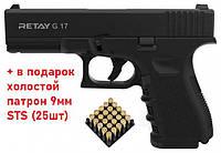 Пистолет стартовый Retay G17. 9 мм., фото 1