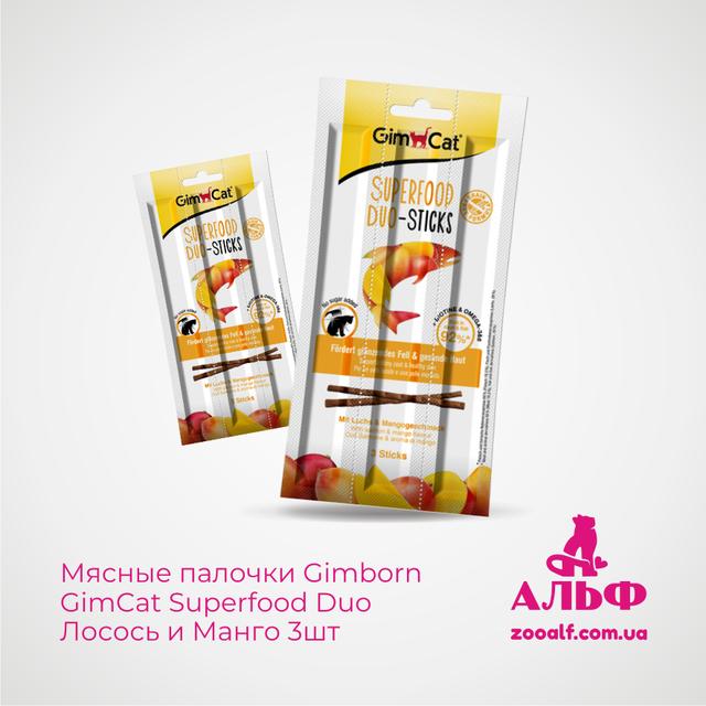 Мясные палочки Gimborn GimCat Superfood Duo Лосось и Манго 3шт