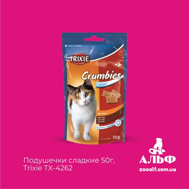 Лакомство для котов Подушечки сладкие 50г Trixie TX-4262
