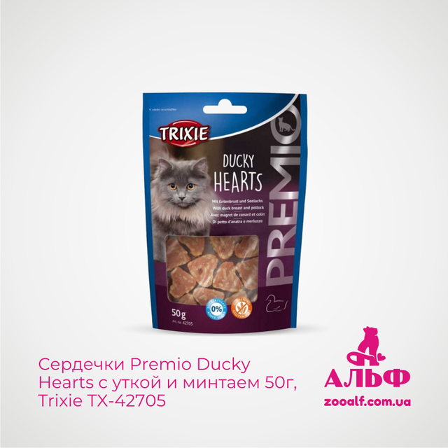 "Лакомство для кота ""Сердечки Premio Ducky Hearts с уткой и минтаем"" 50г Trixie TX-42705"
