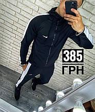 "Мужской спортивный костюм в стиле ""Nike"", ткань ""Турецкий Эластик"" 50, 52, 54, 56 размер 50"