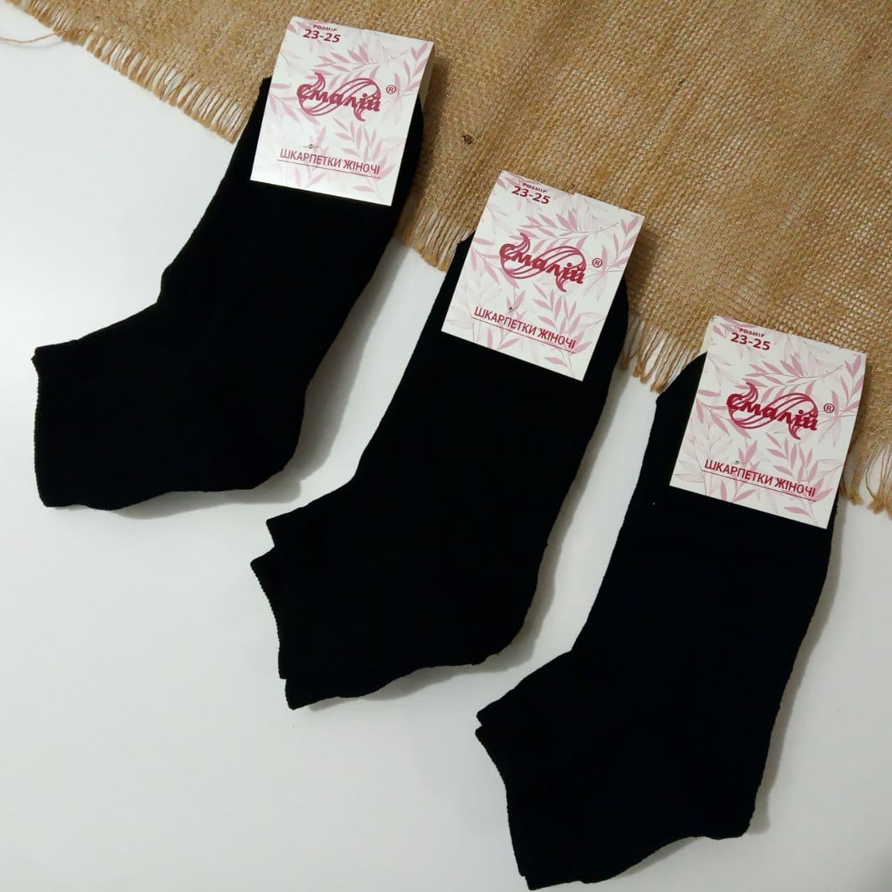Жіночі шкарпетки з махрової стопою Смалій, Рубіжне
