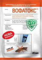 Вофатокс 20мл (Антихрущ) протруйник
