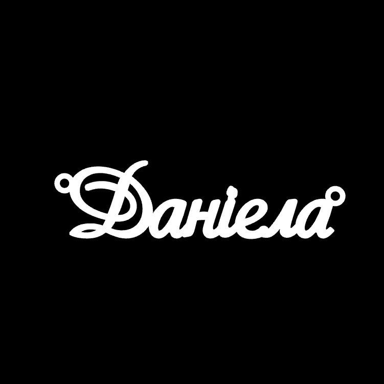 Срібне кольє з ім'ям Даніела