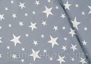 Сатин (бавовняна тканина) дрібні і великі зірки на сірому (20*140)