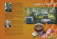 Здоровя з пасіки (комплект 10 книг, лікування медом)