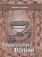 Археологія Волині