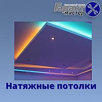 Монтаж натяжных потолков в Донецке