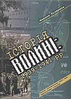 Історія Волині 1939-1941 рр