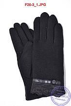 Жіночі кашемірові рукавички на махру - F26-3