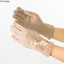 Жіночі трикотажно-велюрові рукавички для сенсорних телефонів з вишивкою - №18-1-9 Бежевий