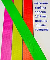 Магнітна стрічка 12,7 мм без клейового шару 1м флуорисцентна зелена