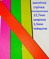 Магнітна стрічка 12,7 мм без клейового шару 1м флуорисцентна помаранчева
