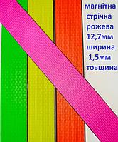 Магнітна стрічка 12,7 мм без клейового шару 1м флуорисцентна рожева