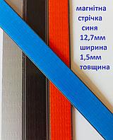 Магнітна стрічка 12,7 мм без клейового шару 1м синя