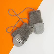 Рукавиці дитячі для малюків 0 - 1 року зимові на мотузочці (арт. 20-7-82) сірий