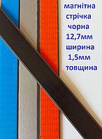 Магнітна стрічка 12,7 мм без клейового шару 1м чорна
